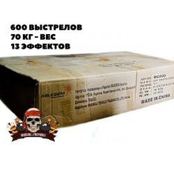 Фейерверк 600 выстрелов (MC600)