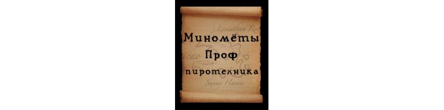 Категория Минометы и Проф пиротехника